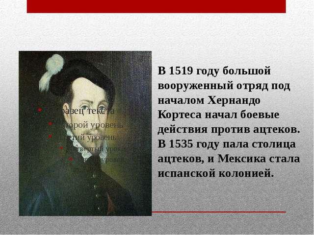 В 1519 году большой вооруженный отряд под началом Хернандо Кортеса начал бое...