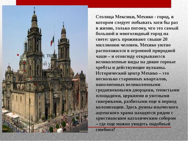 Столица Мексики, Мехико - город, в котором следует побывать хотя бы раз в жи...