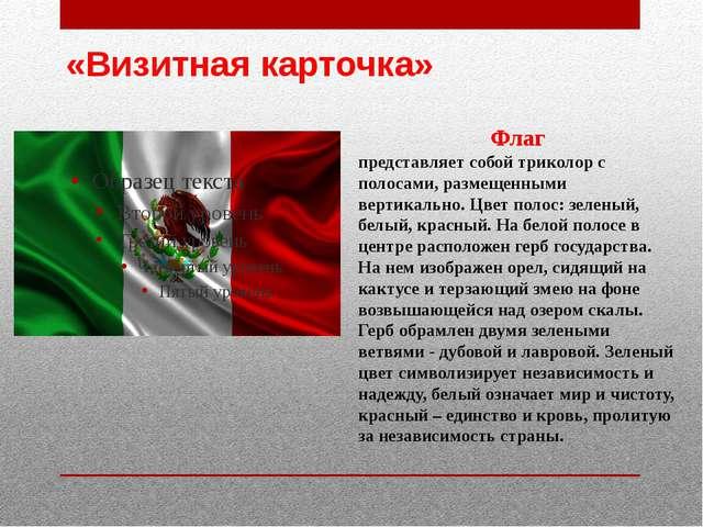 «Визитная карточка» Флаг представляет собой триколор с полосами, размещенными...