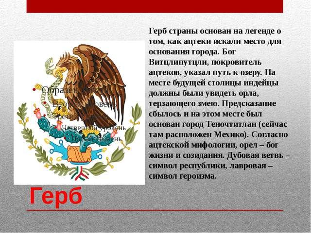 Герб Герб страны основан на легенде о том, как ацтеки искали место для основа...