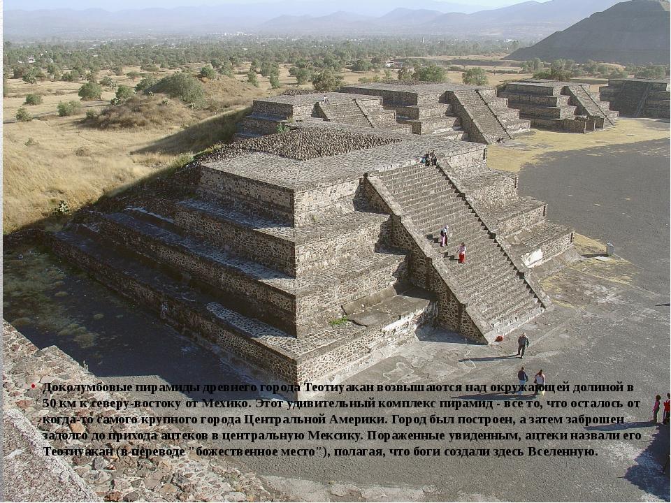 Доколумбовые пирамиды древнего города Теотиуакан возвышаются над окружающей...