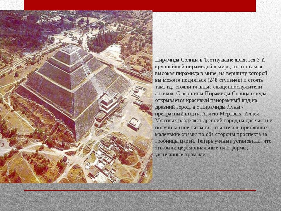 Пирамида Солнца в Теотиуакане является 3-й крупнейшей пирамидой в мире, но э...