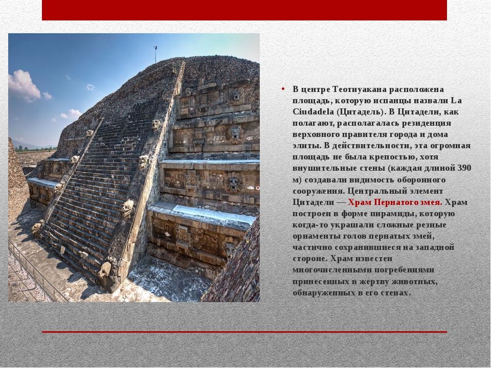 В центре Теотиуакана расположена площадь, которую испанцы назвали La Ciudade...