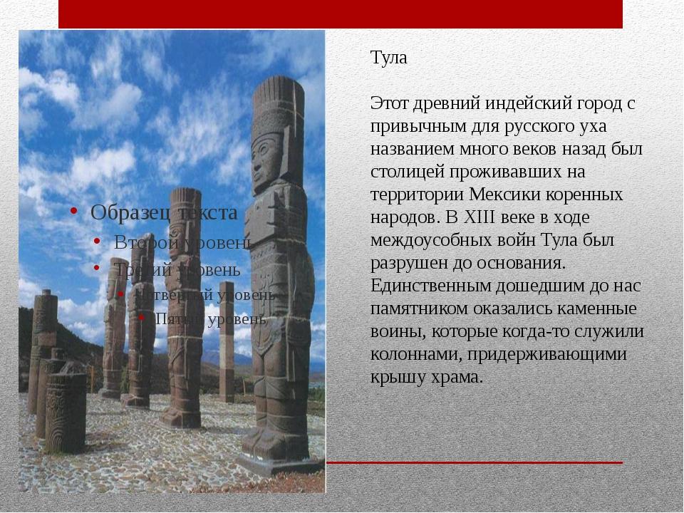 Тула Этот древний индейский город с привычным для русского уха названием мно...