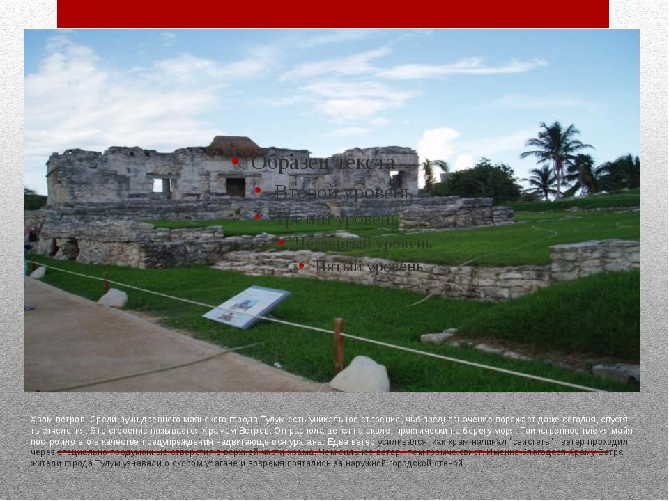 Храм ветров. Среди руин древнего маянского города Тулум есть уникальное строе...