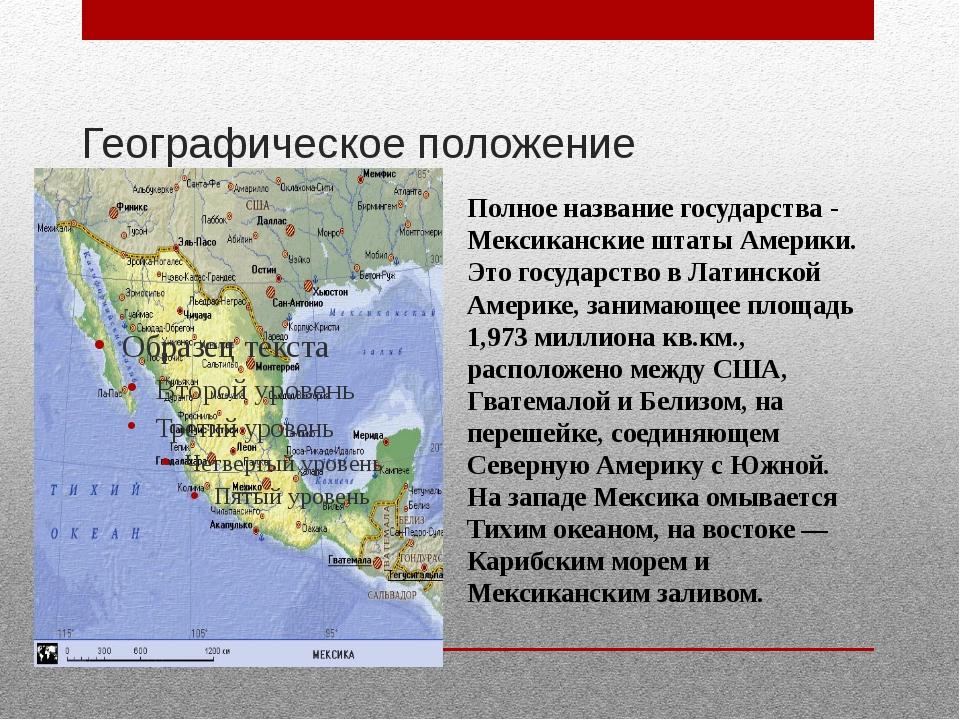 Географическое положение Полное название государства - Мексиканские штаты Аме...