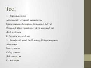 Тест Гормон дегеніміз – А) химиялық заттардың катализаторы В)ішкі секреция бе