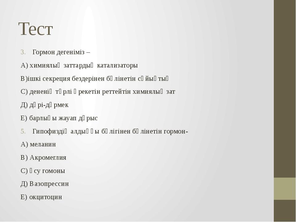Тест Гормон дегеніміз – А) химиялық заттардың катализаторы В)ішкі секреция бе...