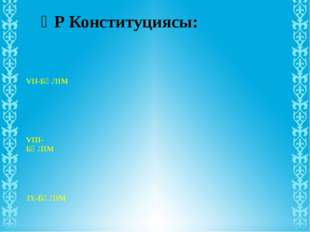ҚР Конституциясы: VII-БӨЛІМ VIIІ-БӨЛІМ ІХ-БӨЛІМ