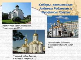 * Храм Спаса Преображения на Ильине улице (1374) Благовещенский собор Московс
