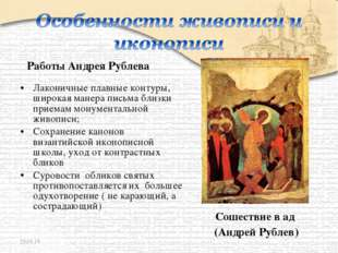 Работы Андрея Рублева Лаконичные плавные контуры, широкая манера письма близк