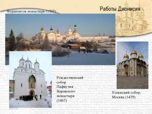 Работы Дионисия * Ферапонтов монастырь (1502) Успенский собор. Москва (1479)