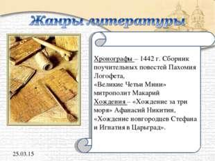 * Хронографы – 1442 г. Сборник поучительных повестей Пахомия Логофета, «Велик