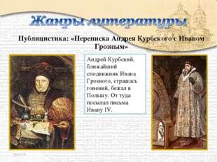 Публицистика: «Переписка Андрея Курбского с Иваном Грозным» * Андрей Курбский