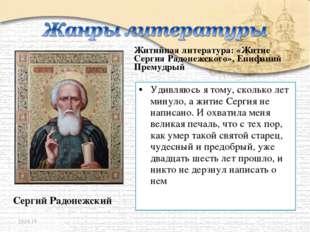 Сергий Радонежский Житийная литература: «Житие Сергия Радонежского», Епифаний