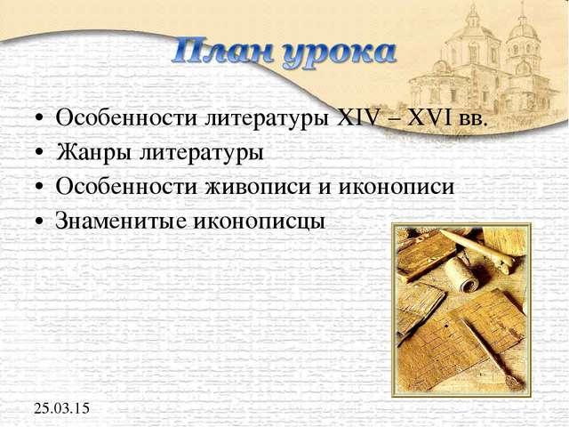 Особенности литературы XIV – XVI вв. Жанры литературы Особенности живописи и...