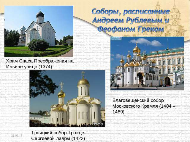 * Храм Спаса Преображения на Ильине улице (1374) Благовещенский собор Московс...