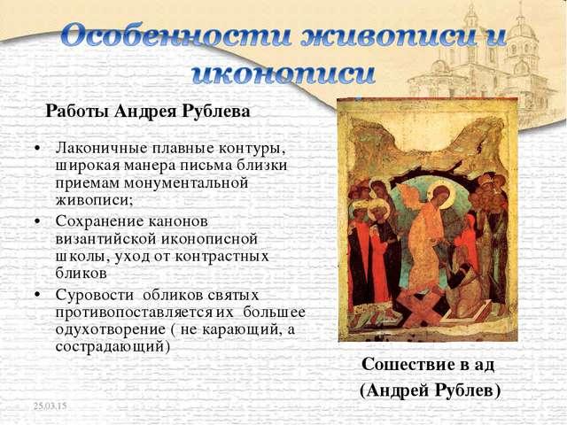 Работы Андрея Рублева Лаконичные плавные контуры, широкая манера письма близк...