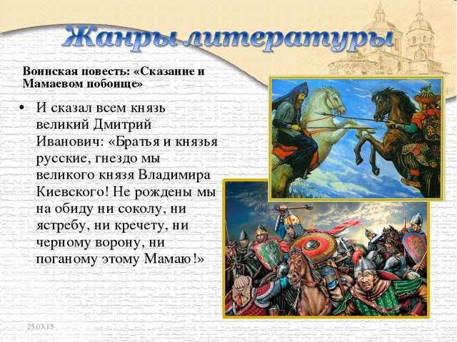 Воинская повесть: «Сказание и Мамаевом побоище» И сказал всем князь великий Д...