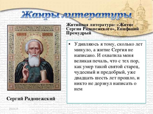 Сергий Радонежский Житийная литература: «Житие Сергия Радонежского», Епифаний...