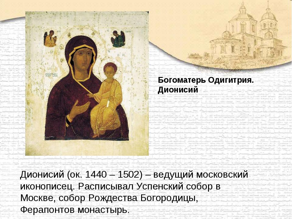Дионисий (ок. 1440 – 1502) – ведущий московский иконописец. Расписывал Успенс...