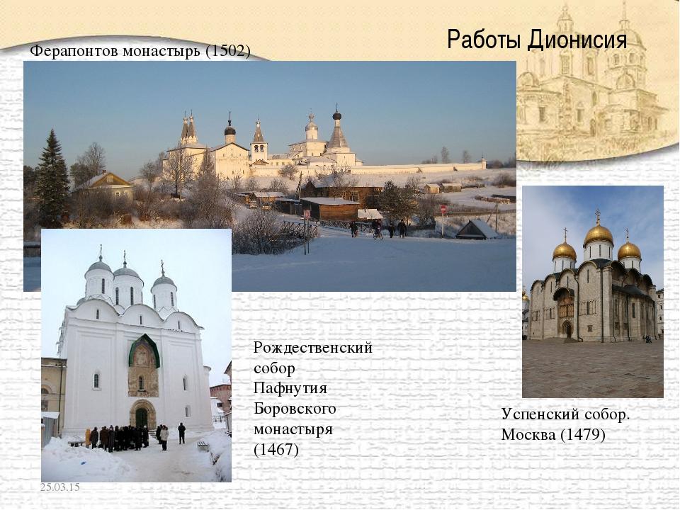 Работы Дионисия * Ферапонтов монастырь (1502) Успенский собор. Москва (1479)...