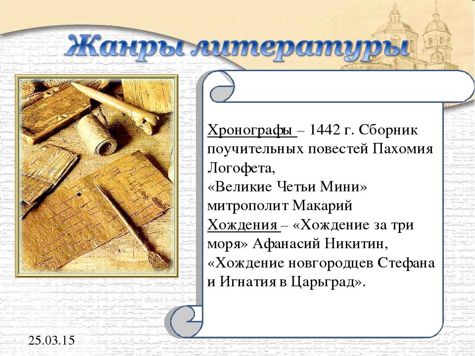 * Хронографы – 1442 г. Сборник поучительных повестей Пахомия Логофета, «Велик...
