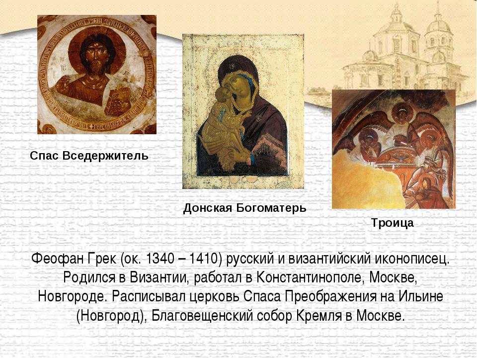 Феофан Грек (ок. 1340 – 1410) русский и византийский иконописец. Родился в Ви...