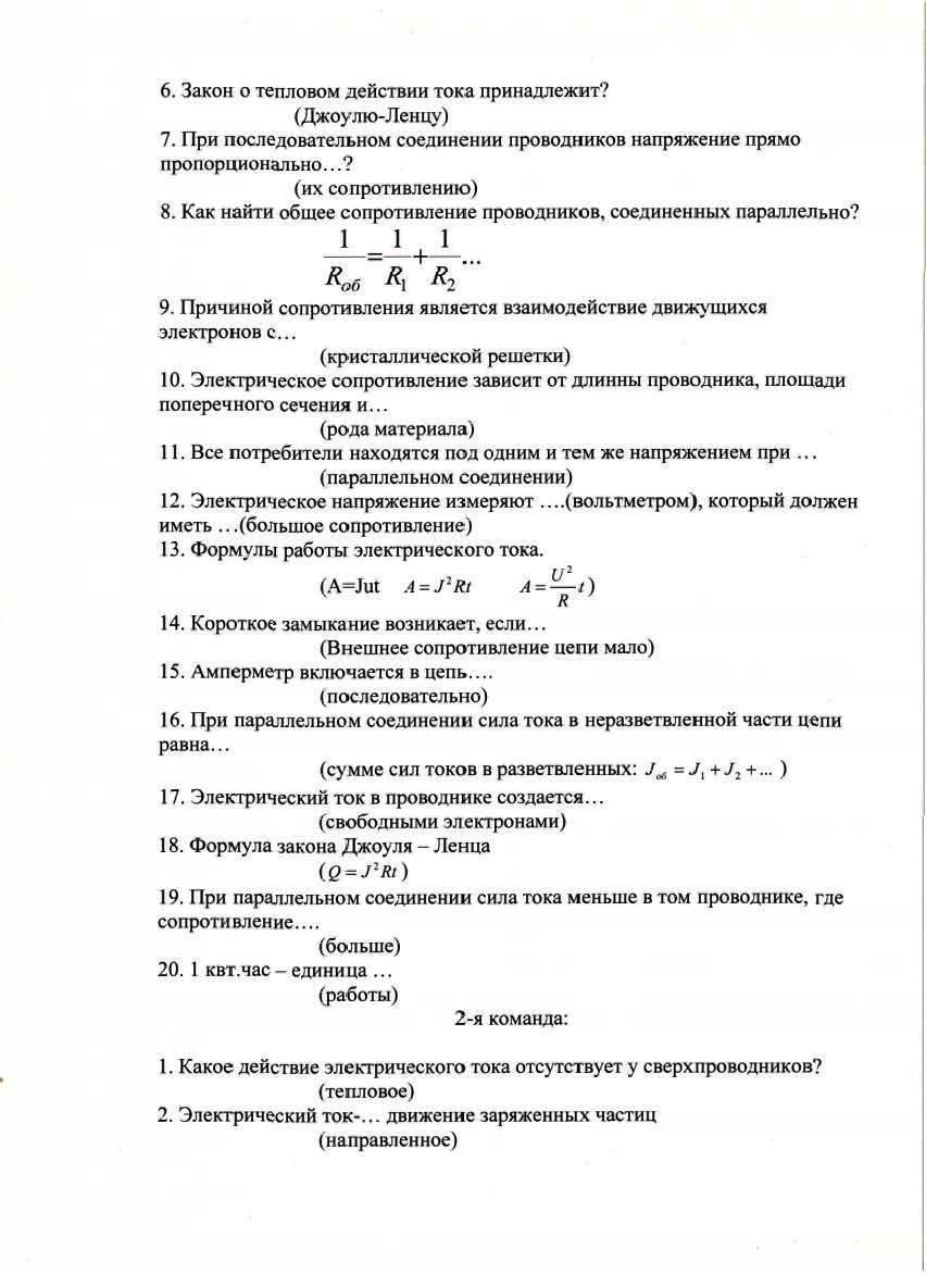 F:\урок-турнир\3.jpg