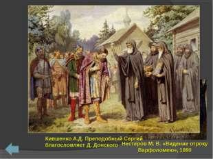 Сергий Радонежский (? - 1392) Нестеров М. В. «Видение отроку Варфоломею», 189