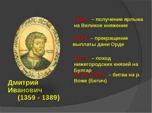 Дмитрий Иванович (1359 - 1389) 1362 г. – получение ярлыка на Великое княжение