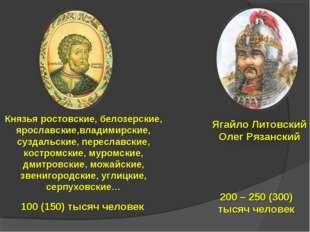 Ягайло Литовский Олег Рязанский Князья ростовские, белозерские, ярославские,в