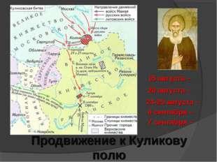 Продвижение к Куликову полю 15 августа – 20 августа – 24-25 августа – 6 сентя