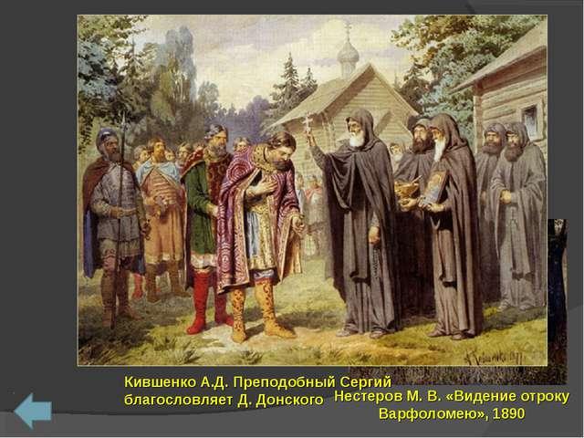 Сергий Радонежский (? - 1392) Нестеров М. В. «Видение отроку Варфоломею», 189...