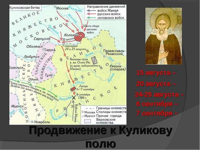 Продвижение к Куликову полю 15 августа – 20 августа – 24-25 августа – 6 сентя...