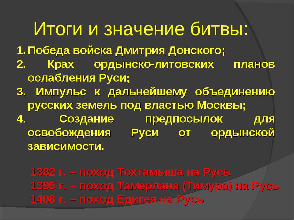Итоги и значение битвы: Победа войска Дмитрия Донского; Крах ордынско-литовск...