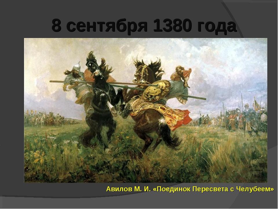 8 сентября 1380 года Авилов М. И. «Поединок Пересвета с Челубеем»