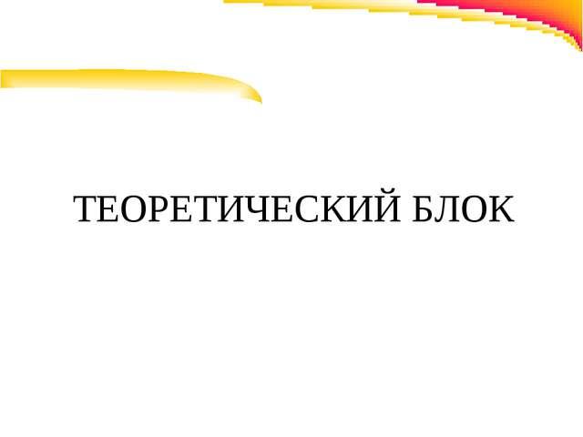 ТЕОРЕТИЧЕСКИЙ БЛОК