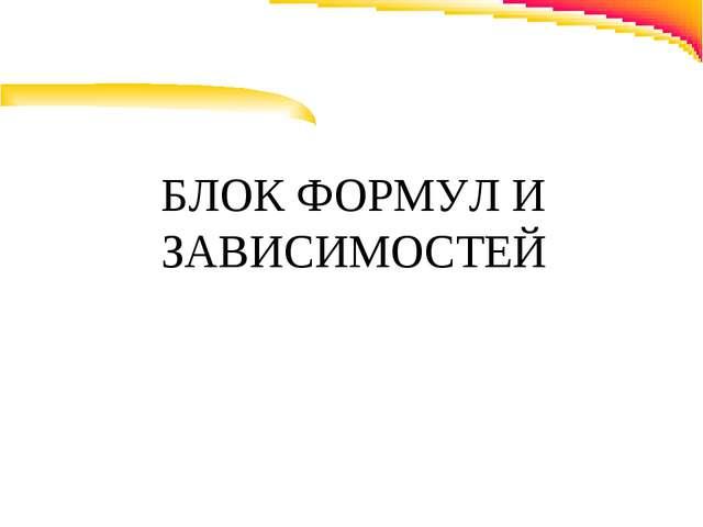 БЛОК ФОРМУЛ И ЗАВИСИМОСТЕЙ