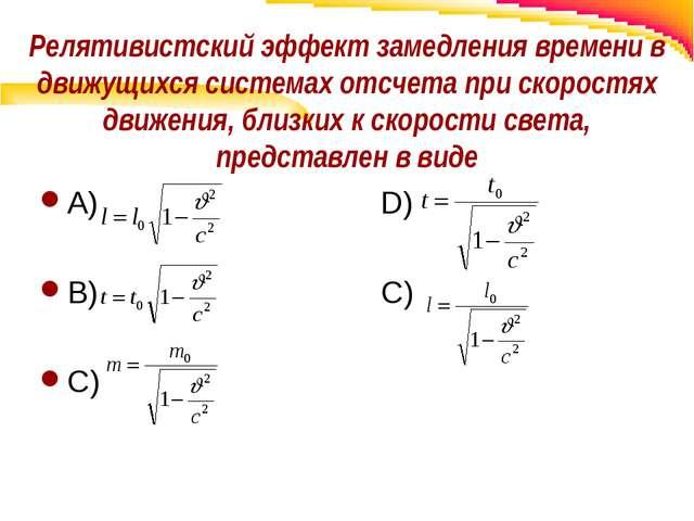 Релятивистский эффект замедления времени в движущихся системах отсчета при ск...