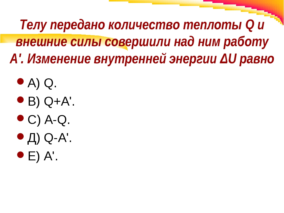 Телу передано количество теплоты Q и внешние силы совершили над ним работу А'...