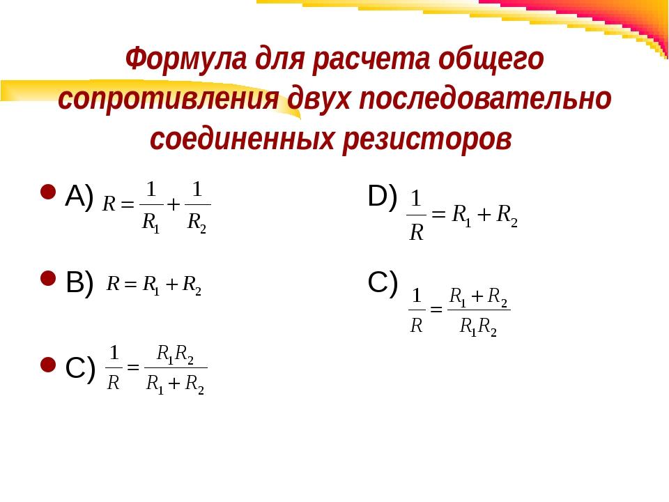 Формула для расчета общего сопротивления двух последовательно соединенных рез...