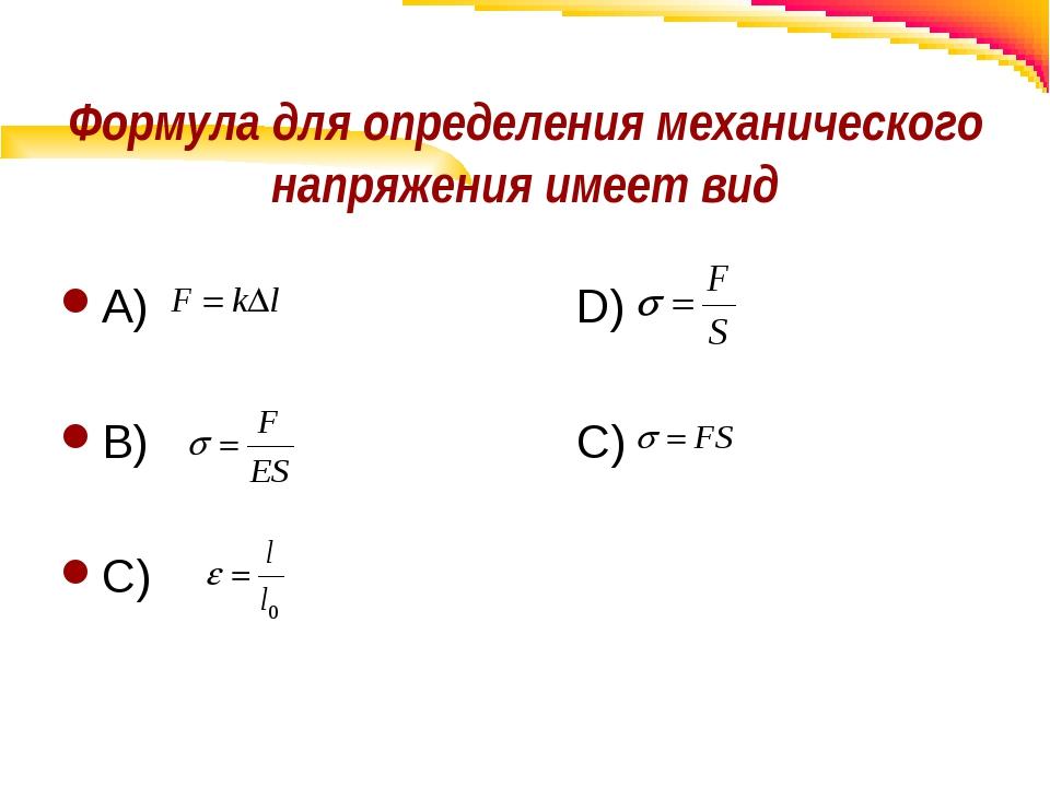 Формула для определения механического напряжения имеет вид А) D) В) C) С)
