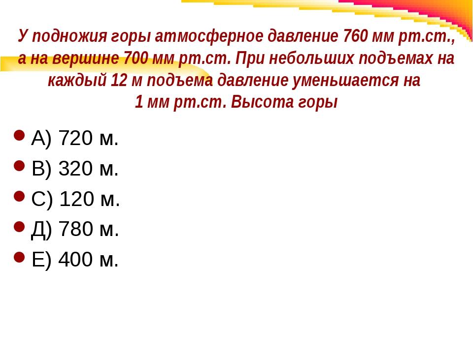 У подножия горы атмосферное давление 760 мм рт.ст., а на вершине 700 мм рт.ст...