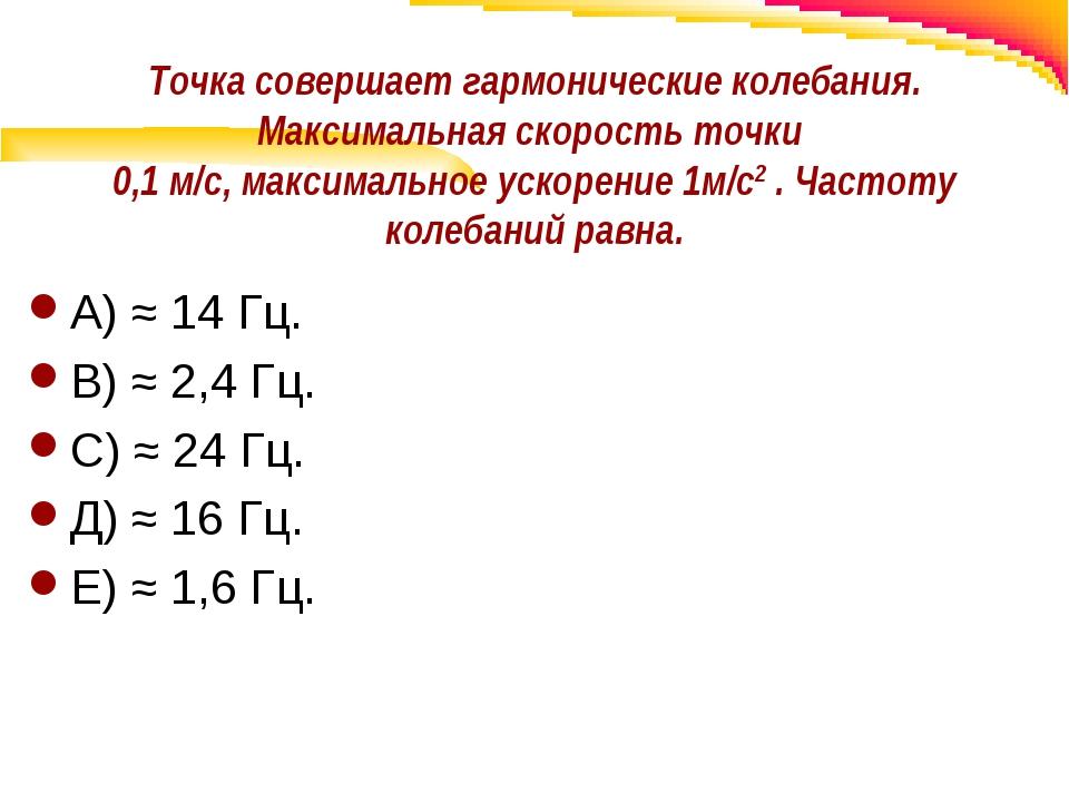 Точка совершает гармонические колебания. Максимальная скорость точки 0,1 м/с,...