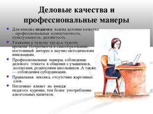 Деловые качества и профессиональные манеры Для имиджапедагогаважны деловы