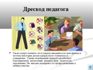 Дрескод педагога Также следует помнить, что в каждом заведении есть свои прав