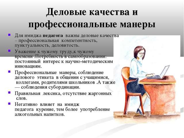 Мастер класс по имиджу педагога