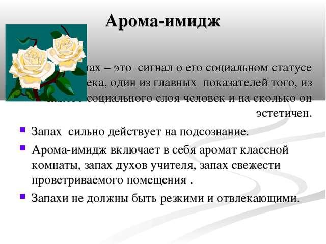 Арома-имидж Запах– это сигнал о его социальном статусе человека, один из г...
