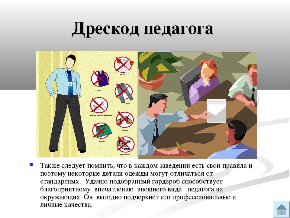 Дрескод педагога Также следует помнить, что в каждом заведении есть свои прав...